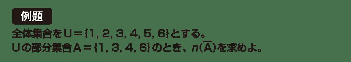 高校数学A 場合の数と確率3 例題