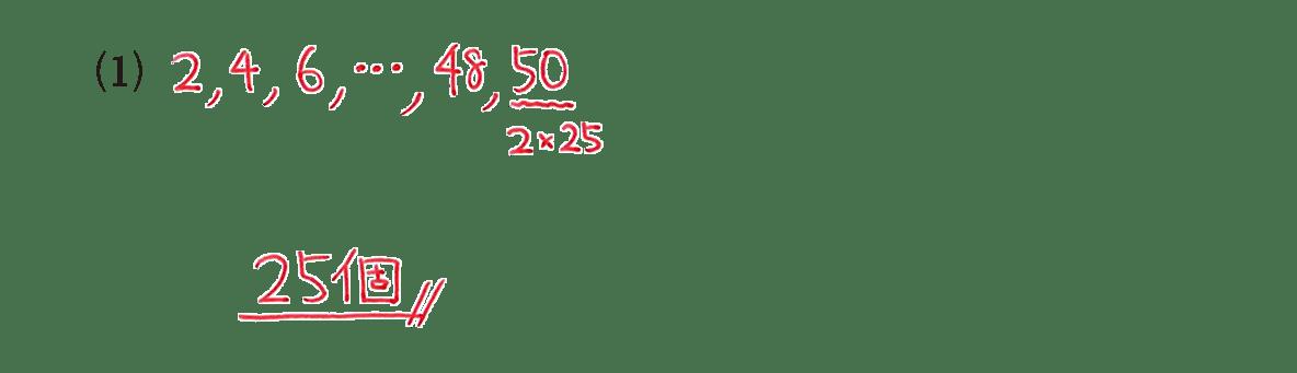 高校数学A 場合の数と確率4 例題(1)の答え