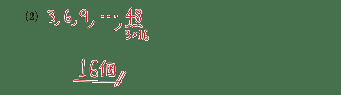 高校数学A 場合の数と確率4 例題(2)の答え