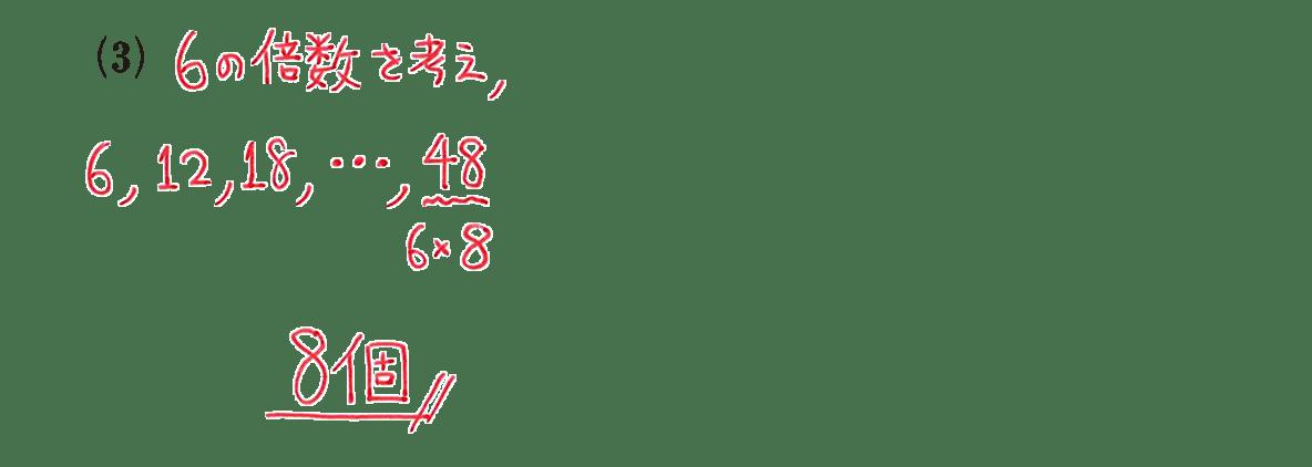 高校数学A 場合の数と確率4 例題(3)の答え