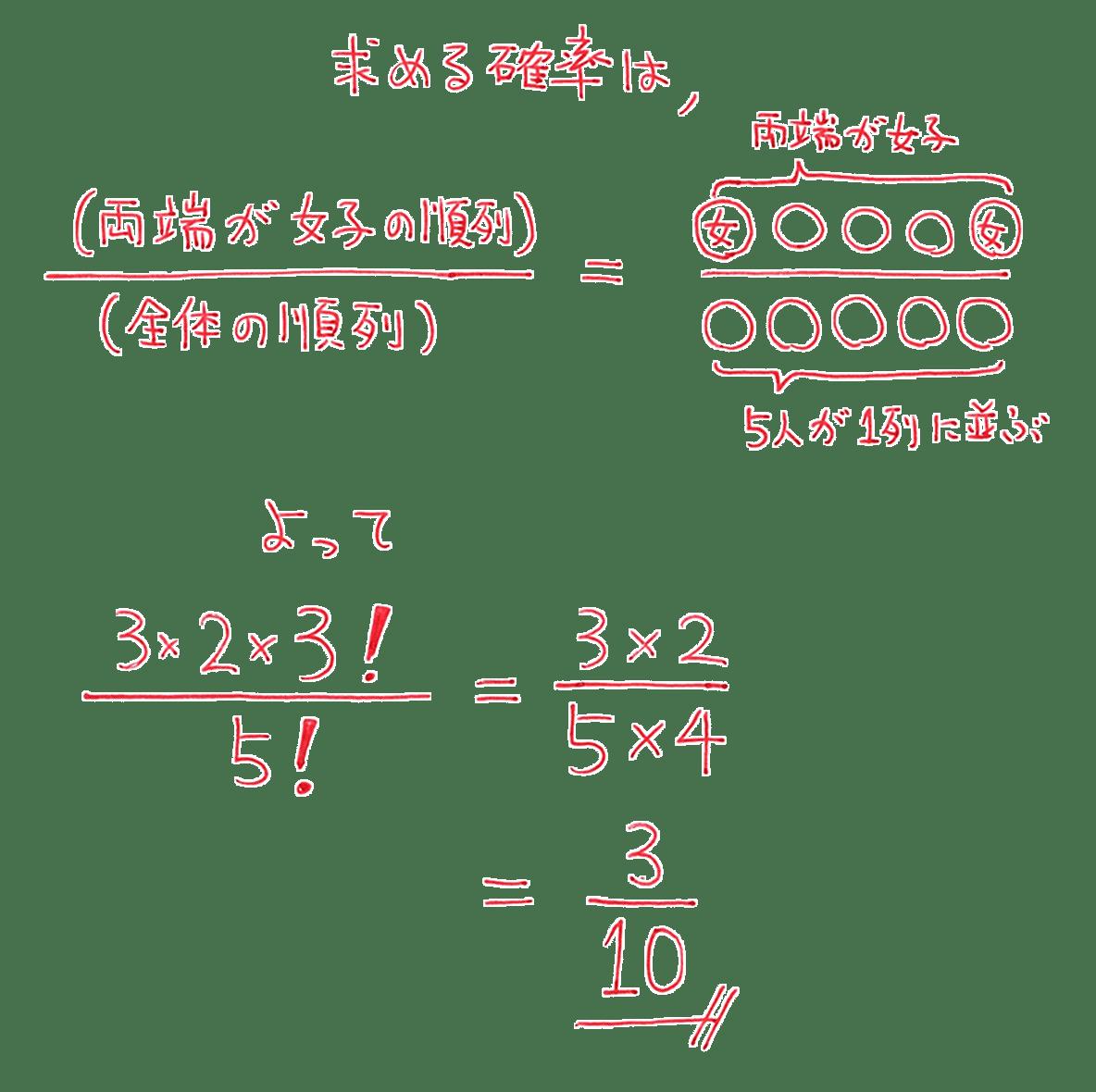高校数学A 場合の数と確率37 例題の答え