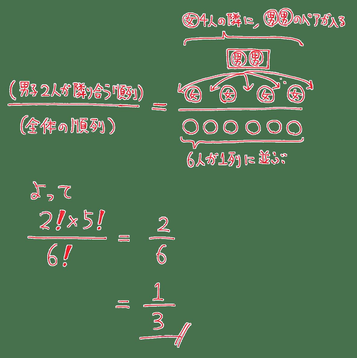 高校数学A 場合の数と確率38 練習の答え