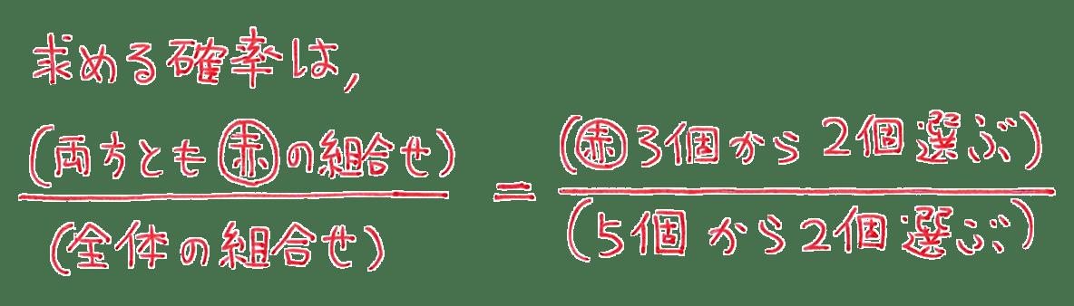 高校数学A 場合の数と確率39 例題の答えの2行目 図の入った式の部分