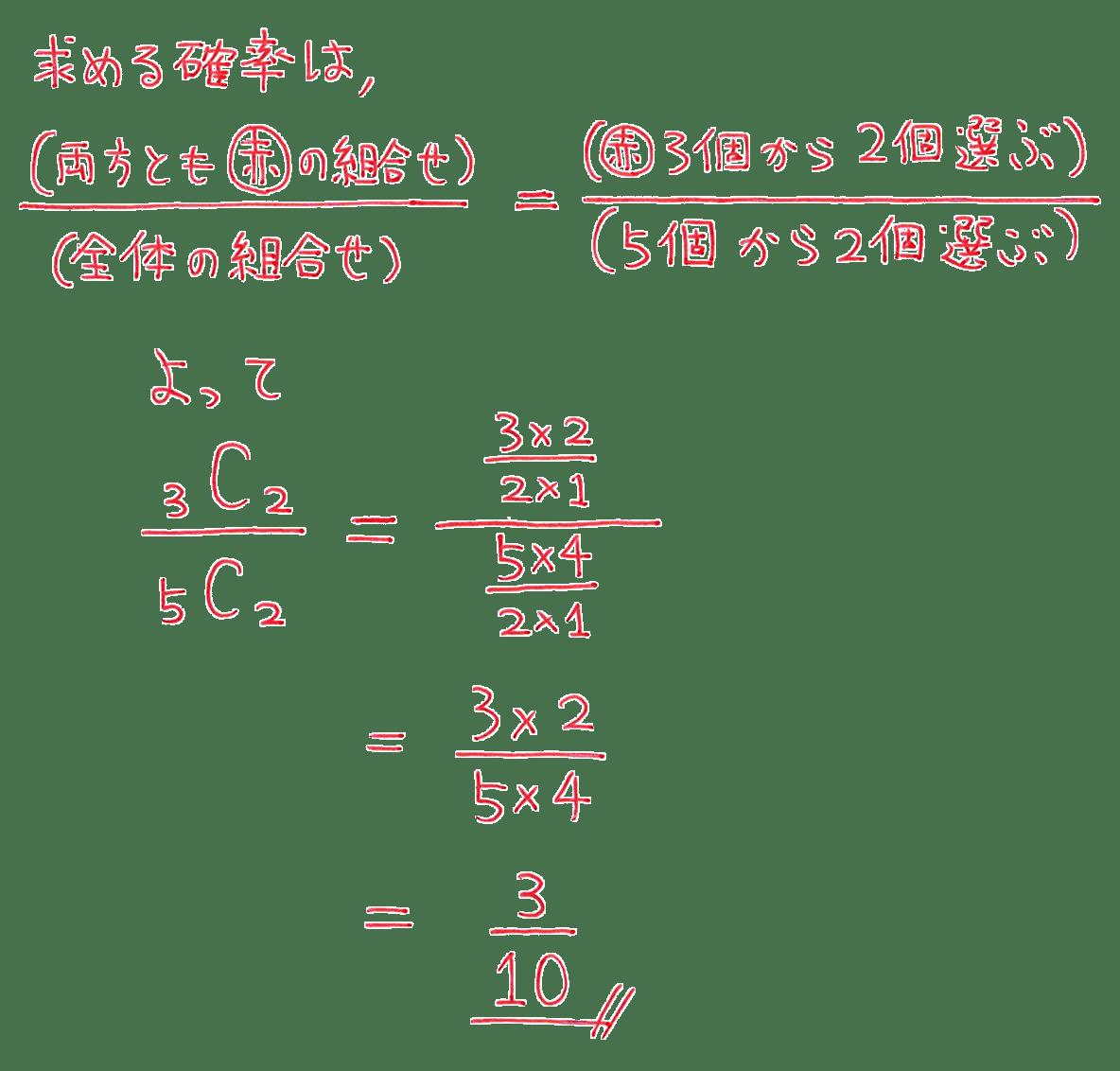 高校数学A 場合の数と確率39 例題の答え
