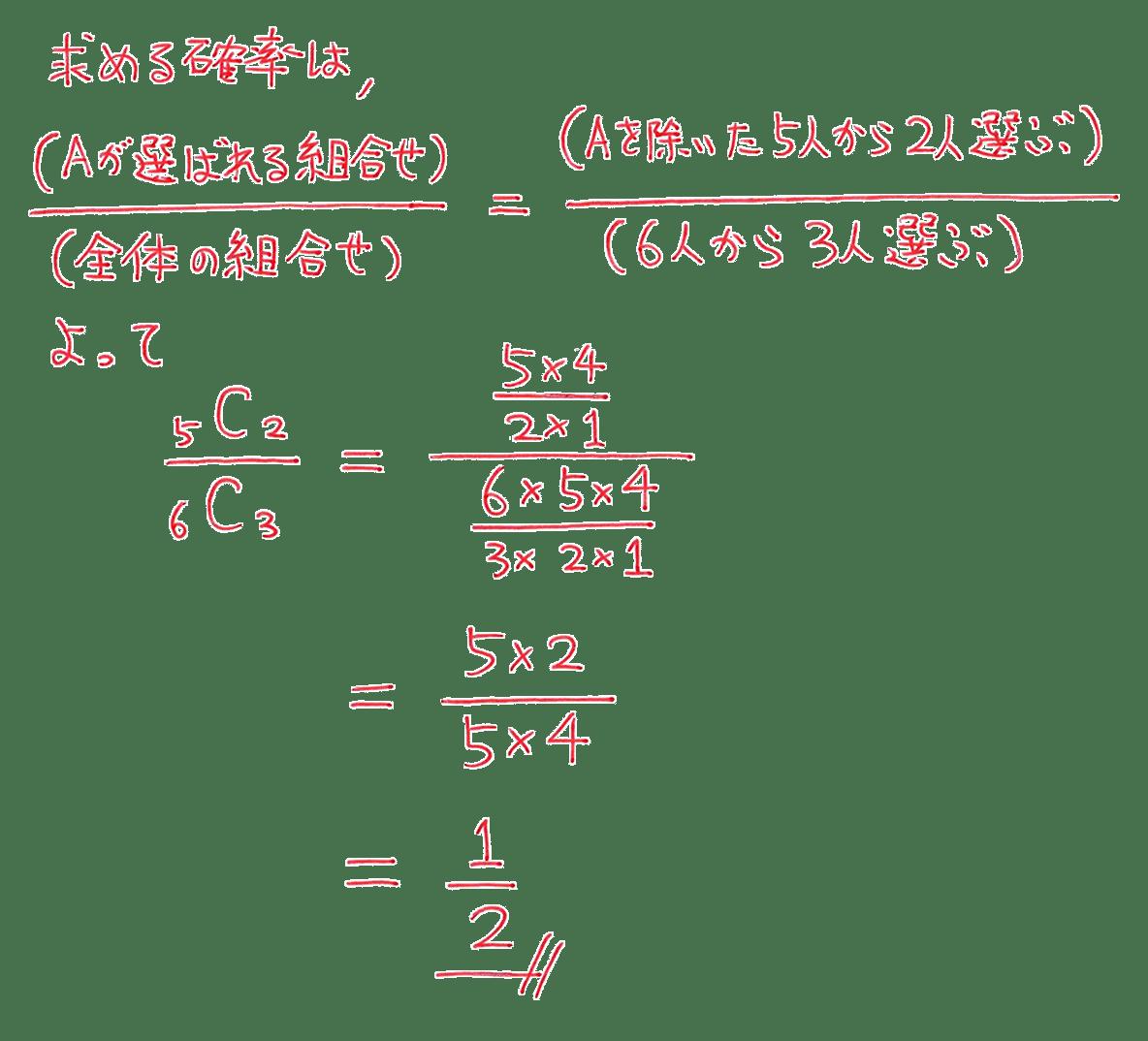 高校数学A 場合の数と確率39 練習の答え