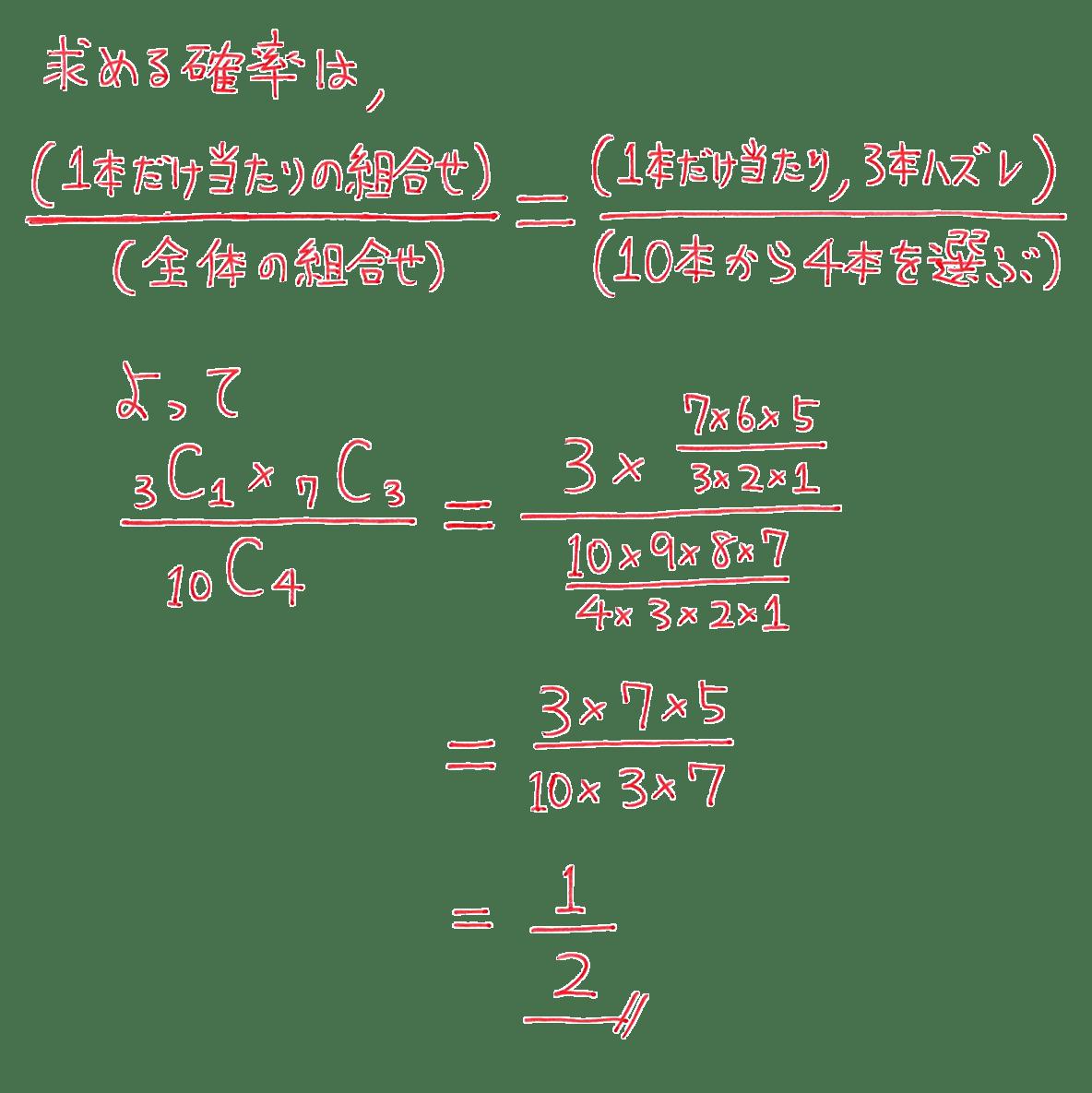 高校数学A 場合の数と確率40 練習の答え