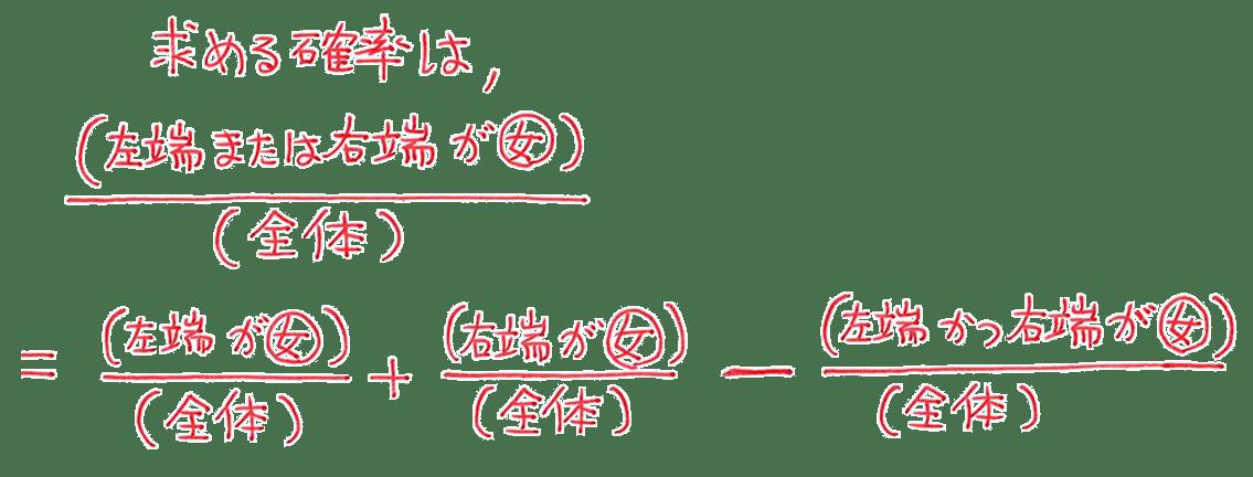 高校数学A 場合の数と確率42 練習