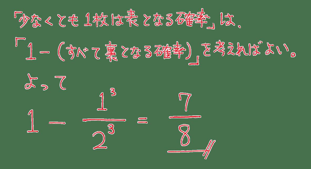 高校数学A 場合の数と確率44 例題の答え