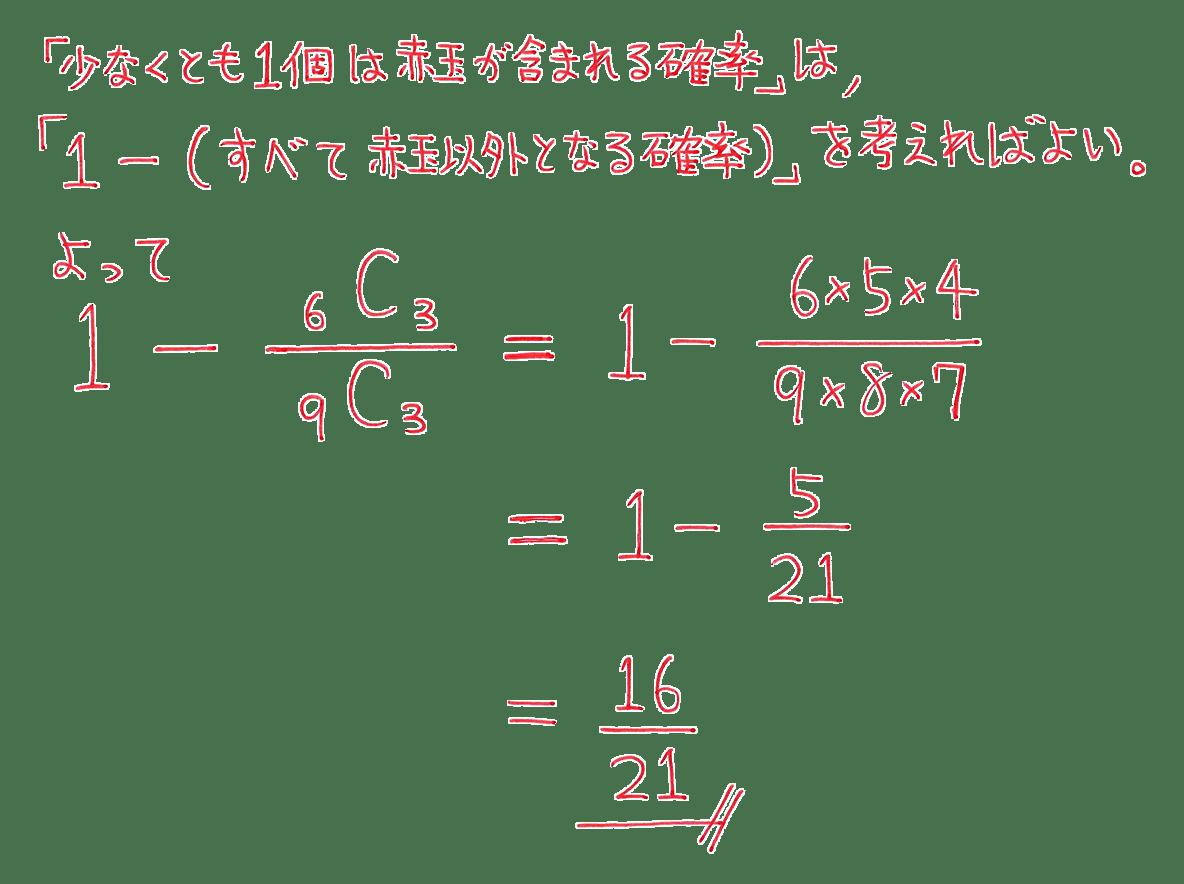 高校数学A 場合の数と確率44 練習の答え