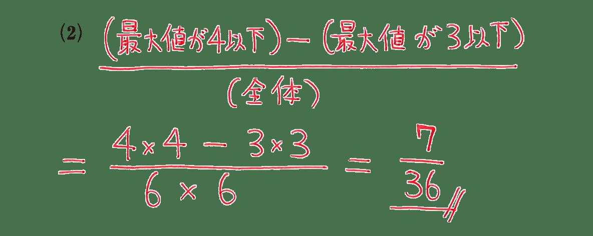 高校数学A 場合の数と確率45 例題(2)の答え