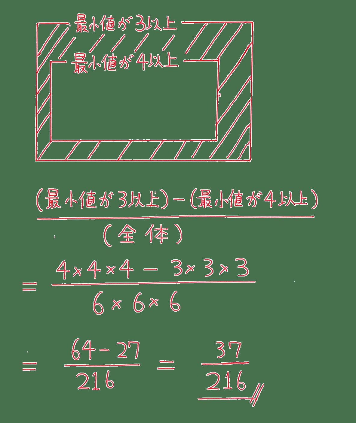 高校数学A 場合の数と確率45 練習の答え