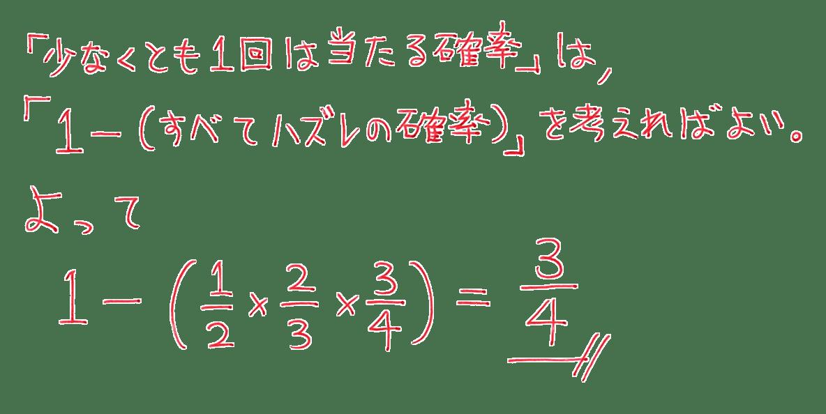高校数学A 場合の数と確率47 練習の答え