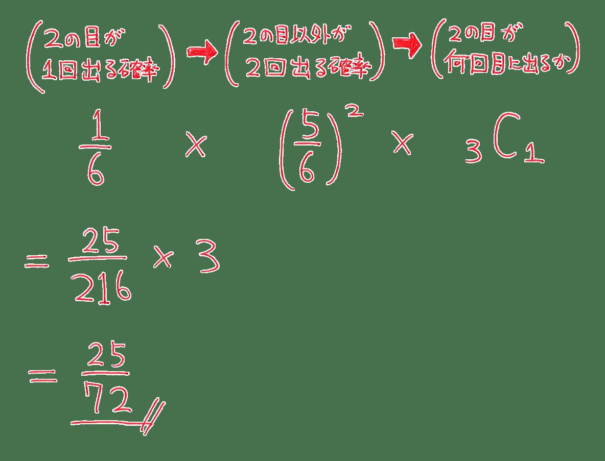 高校数学A 場合の数と確率48 例題の答え