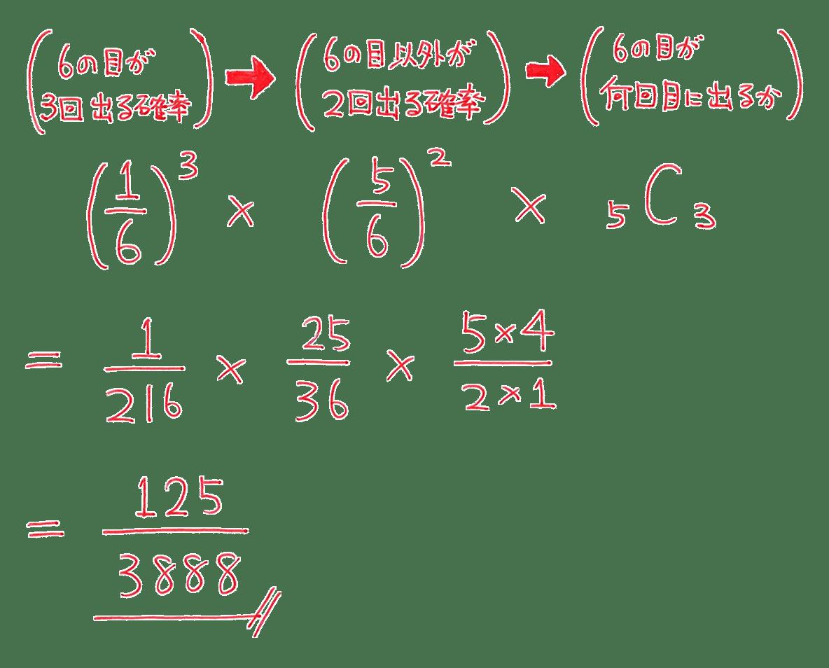 高校数学A 場合の数と確率48 練習の答え
