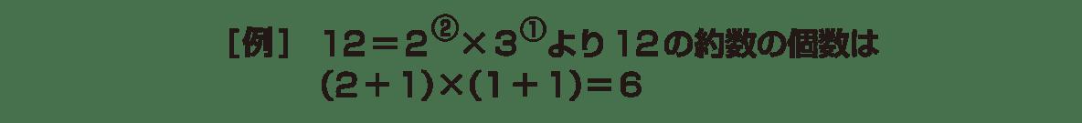 高校数学A 整数の性質10 ポイントの下2行分