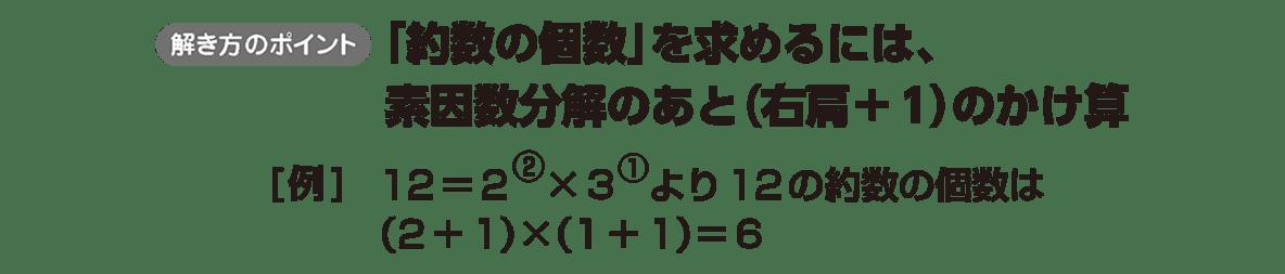 高校数学A 整数の性質10 ポイント