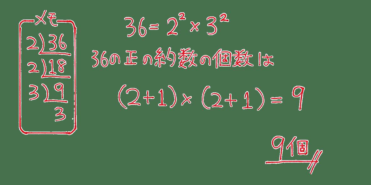 高校数学A 整数の性質10 例題の答え