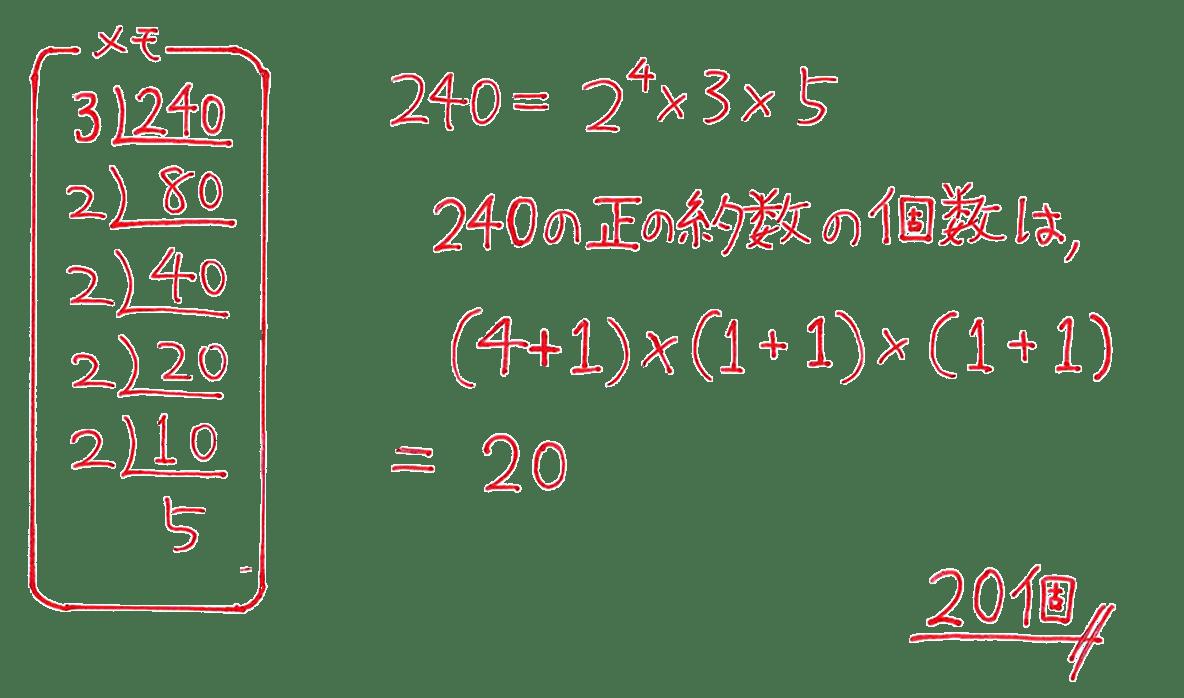 高校数学A 整数の性質10 練習の答え