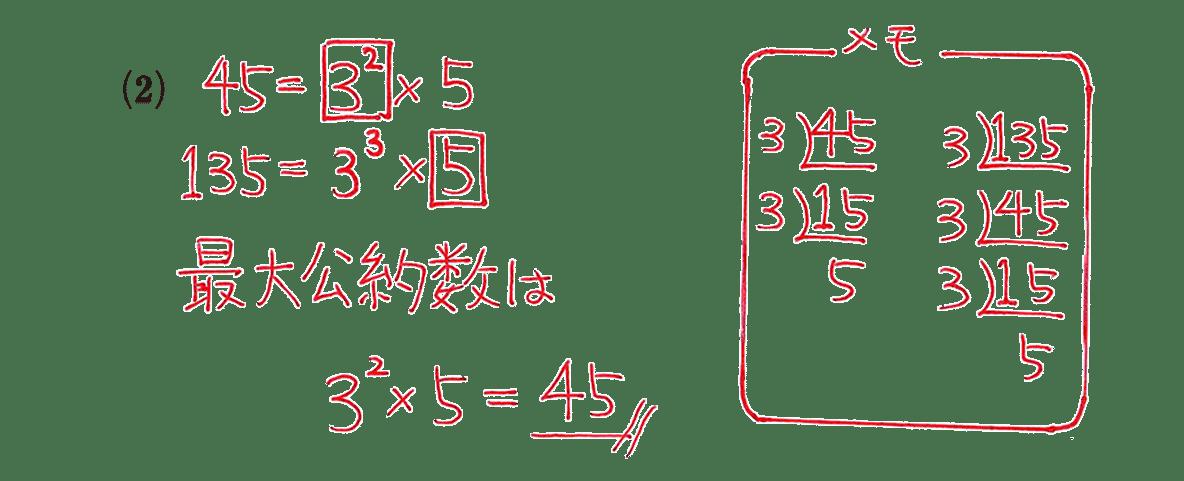 高校数学A 整数の性質11 例題(2)の答え
