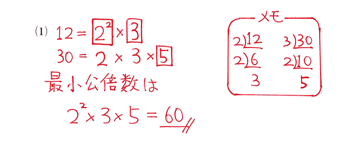 高校数学A 整数の性質12 例題(1)の答え