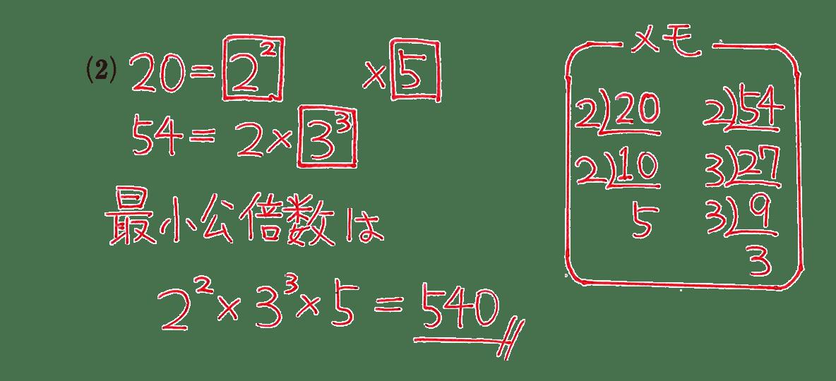 高校数学A 整数の性質12 例題(2)の答え