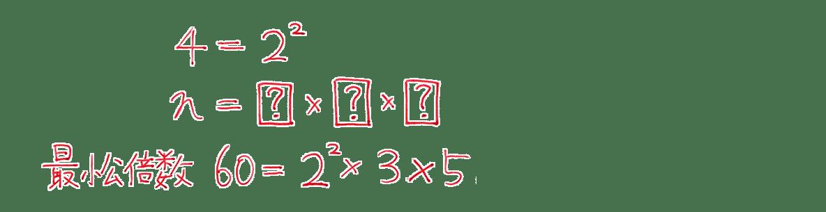 高校数学A 整数の性質13 練習の答え 途中式 3行目まで 3行目の「より,」は消す