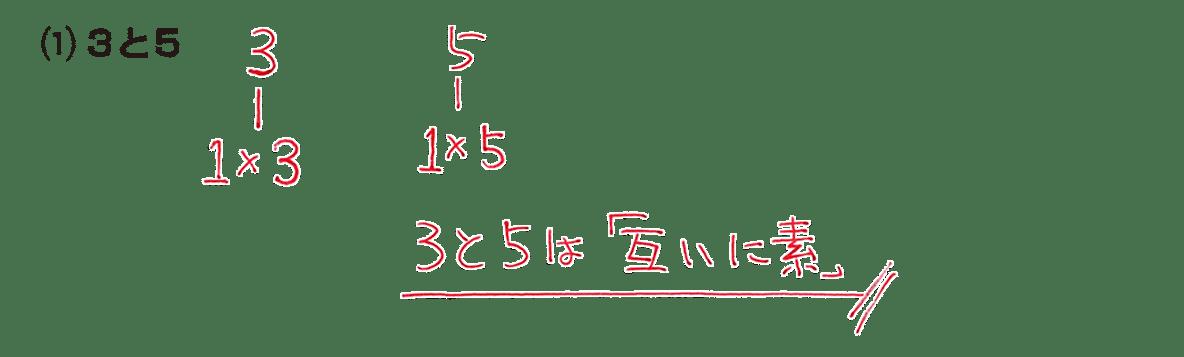 高校数学A 整数の性質14 例題(1)の答え