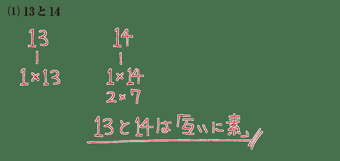 高校数学A 整数の性質14 練習(1)の答え