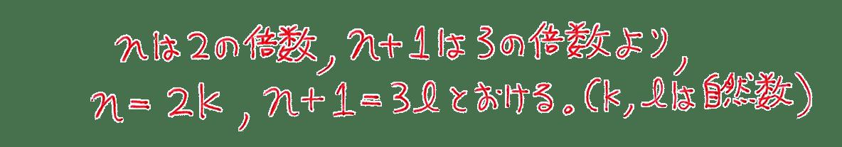 高校数学A 整数の性質15 例題の答え 2行目まで