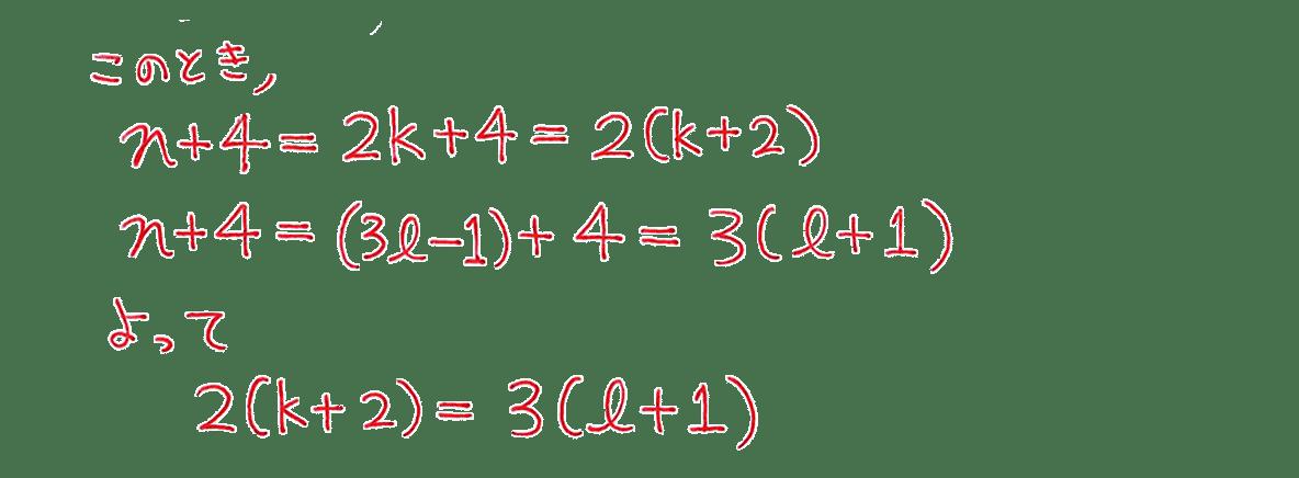 高校数学A 整数の性質15 例題の答え 3行目から7行目まで