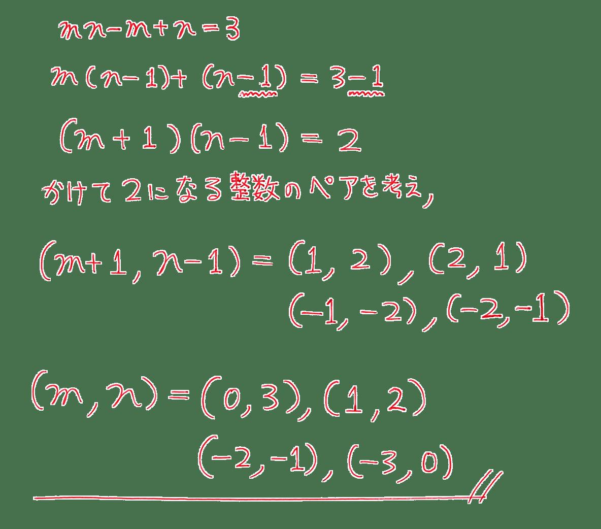 高校数学A 整数の性質17 練習の答え