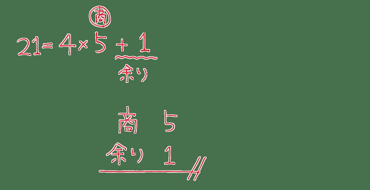 高校数学A 整数の性質18 例題の答え