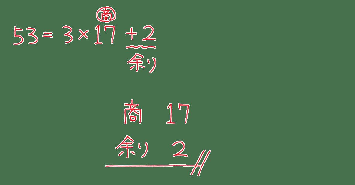 高校数学A 整数の性質18 練習の答え