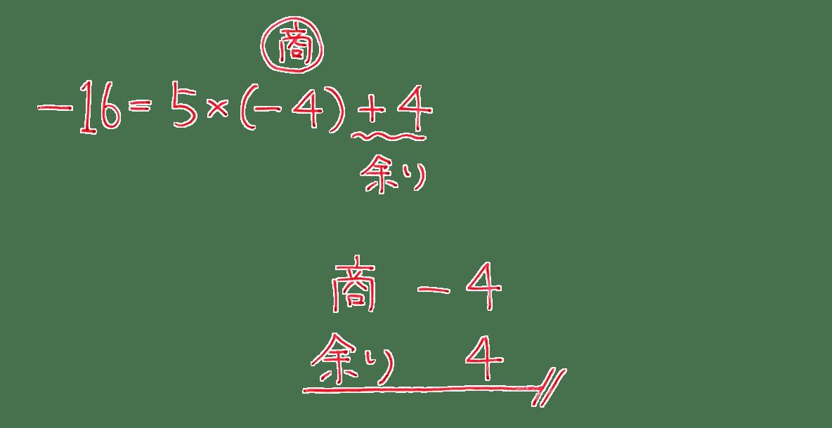 高校数学A 整数の性質19 例題の答え