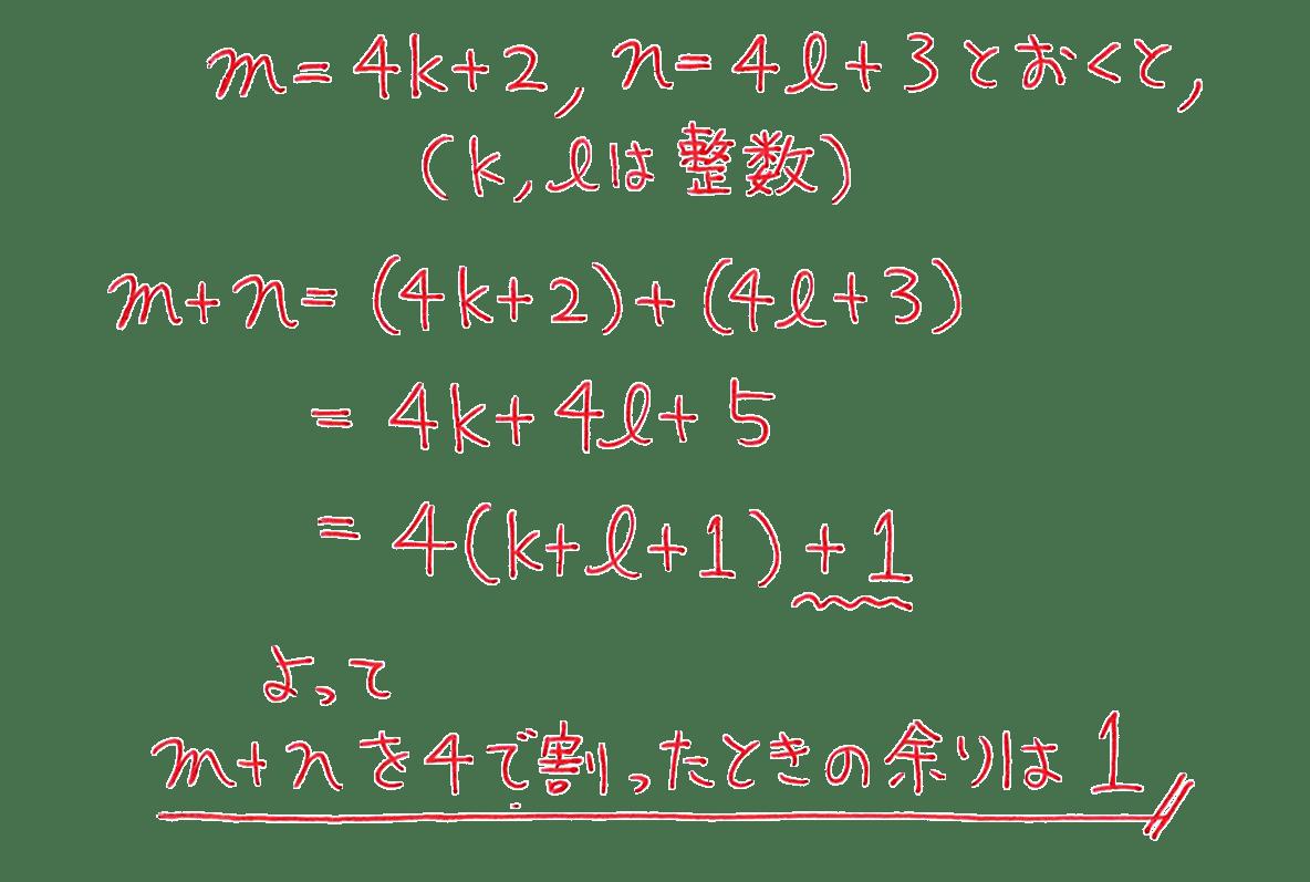 高校数学A 整数の性質21 例題の答え