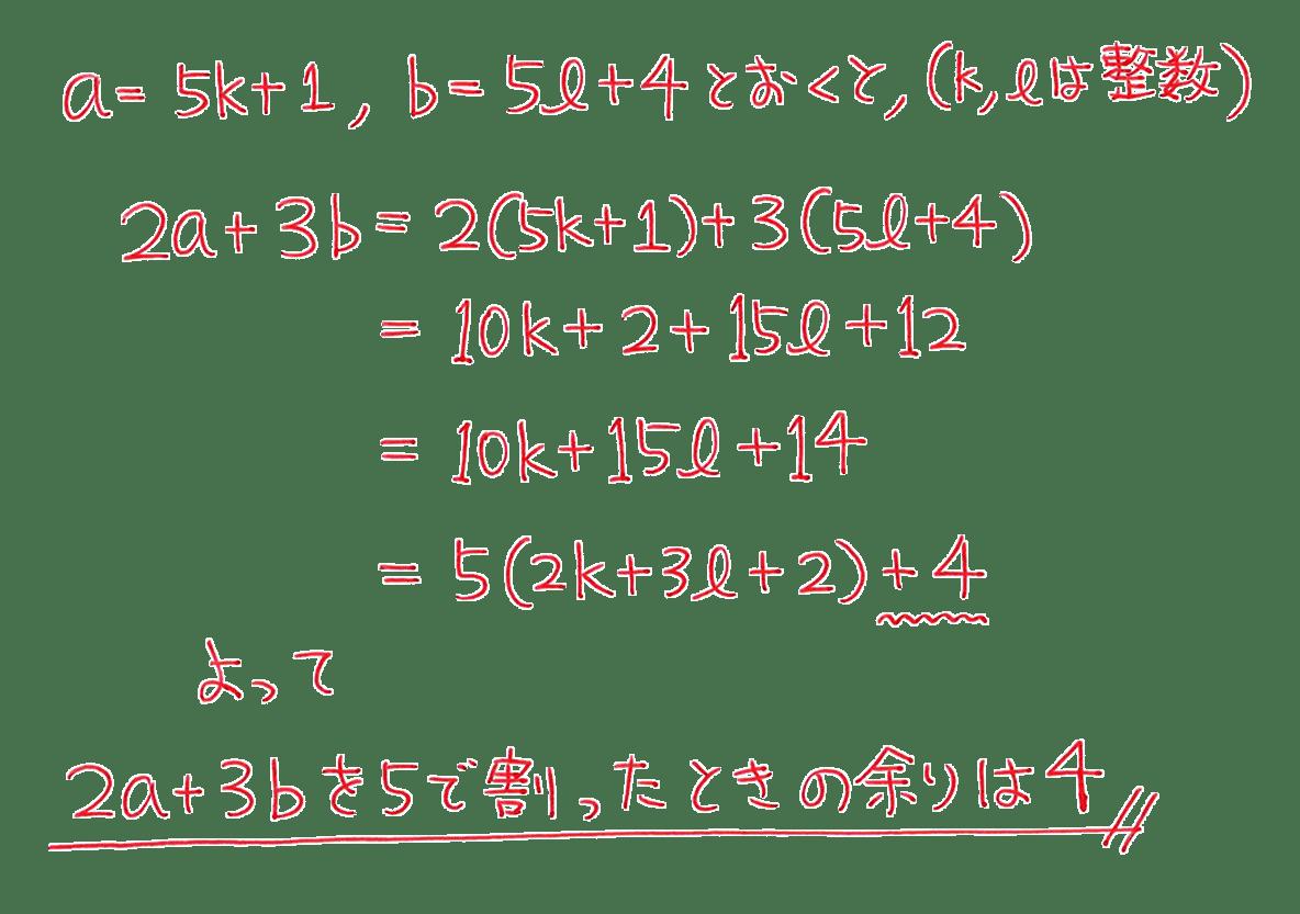 高校数学A 整数の性質21 練習の答え