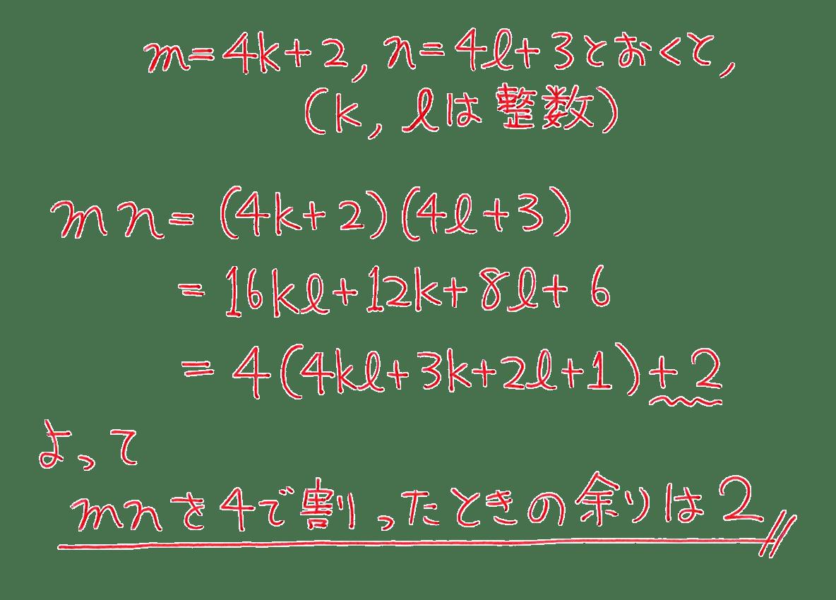 高校数学A 整数の性質22 例題の答え