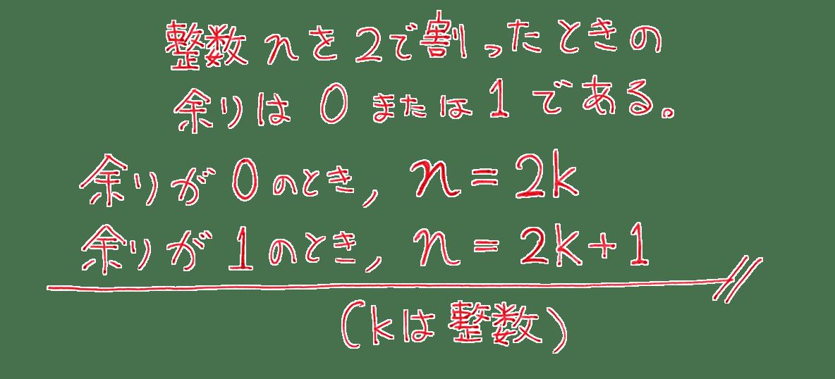高校数学A 整数の性質23 例題の答え