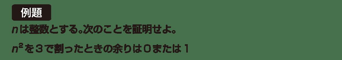 高校数学A 整数の性質24 例題