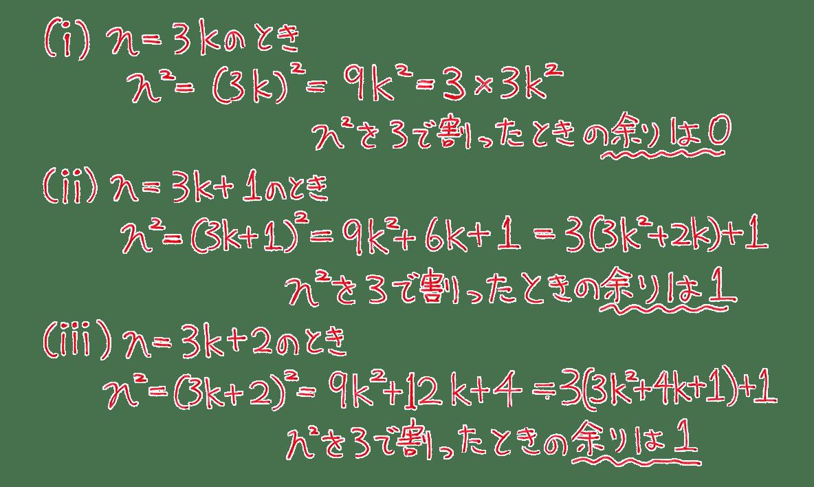高校数学A 整数の性質24 例題の答えの途中 3行目から11行目まで
