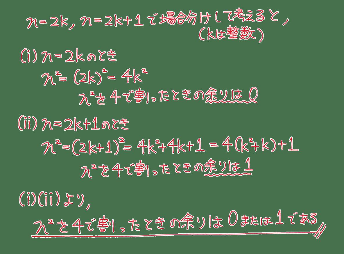高校数学A 整数の性質24 練習の答え
