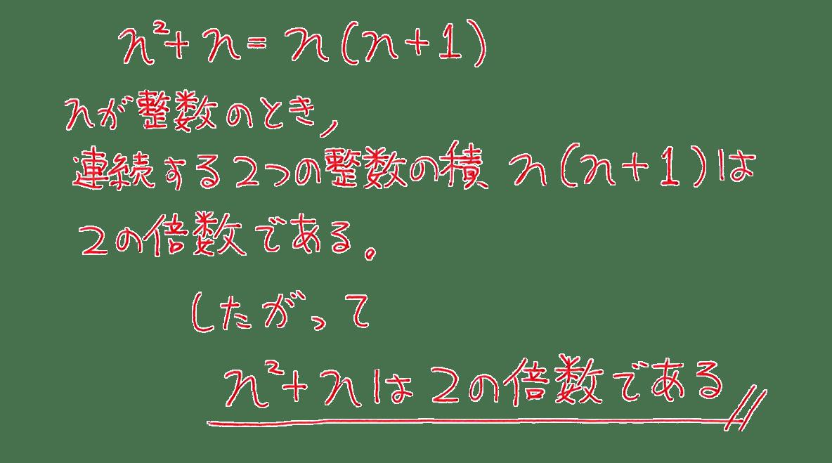 高校数学A 整数の性質25 例題の答え