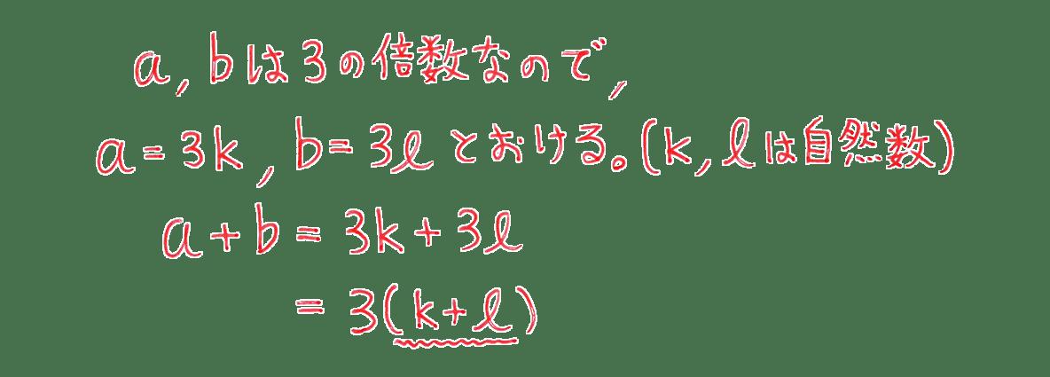 高校数学A 整数の性質2 例題の答え 証明の途中 4行目まで