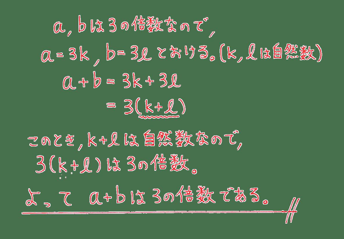 高校数学A 整数の性質2 例題の答え