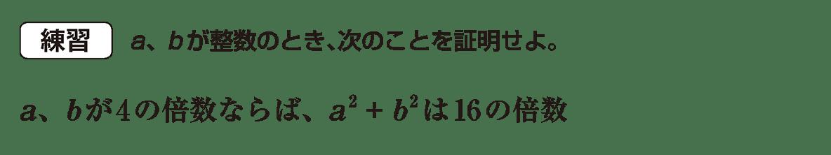 高校数学A 整数の性質2 練習