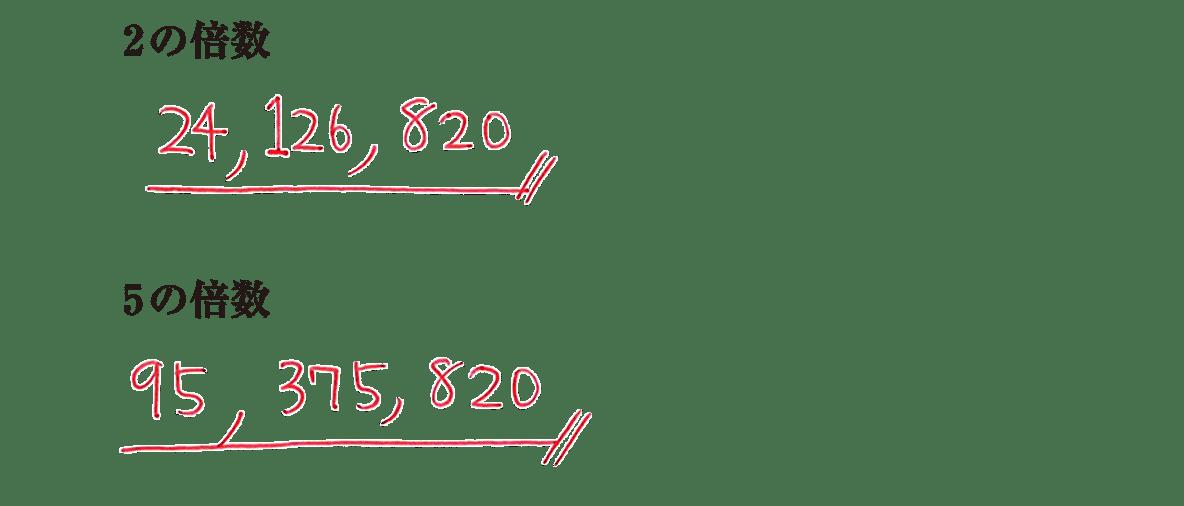 高校数学A 整数の性質3 例題の答え