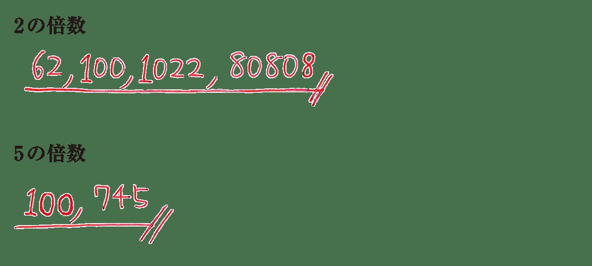 高校数学A 整数の性質3 練習の答え