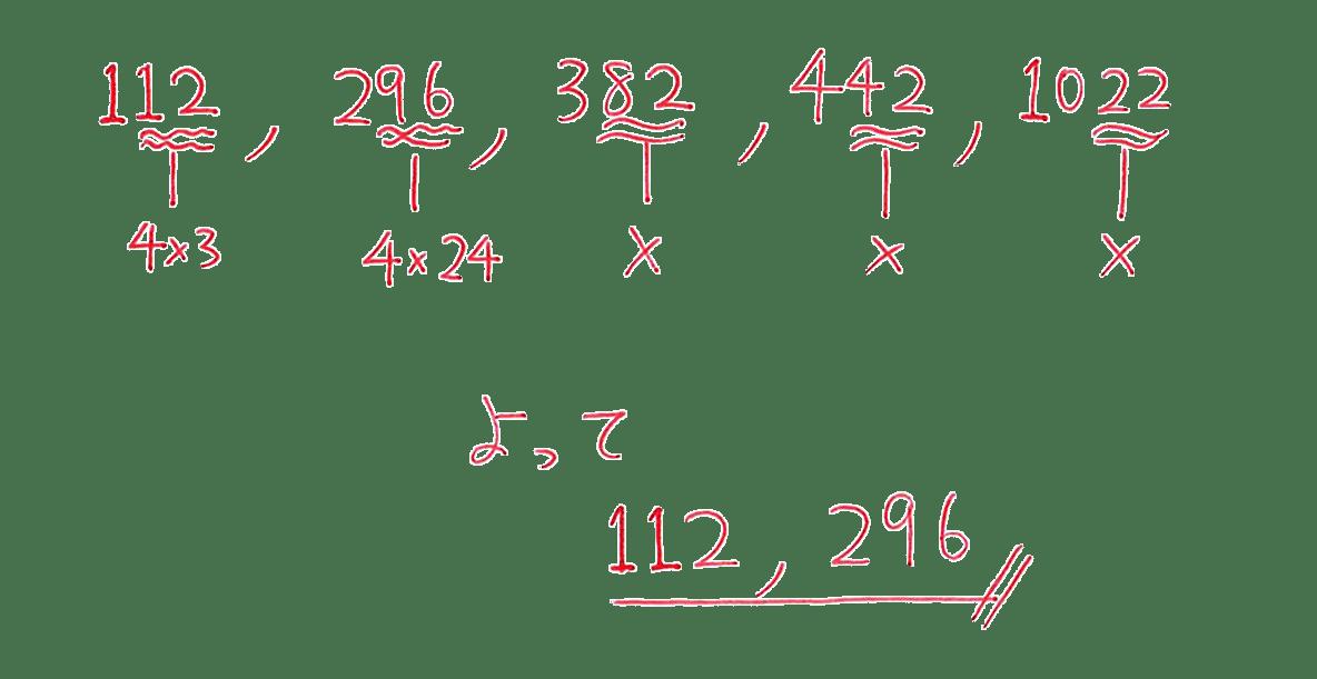 高校数学A 整数の性質4 例題の答え