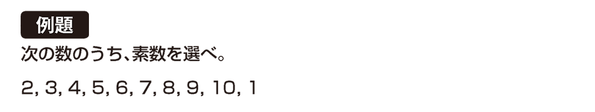 高校数学A 整数の性質6 例題