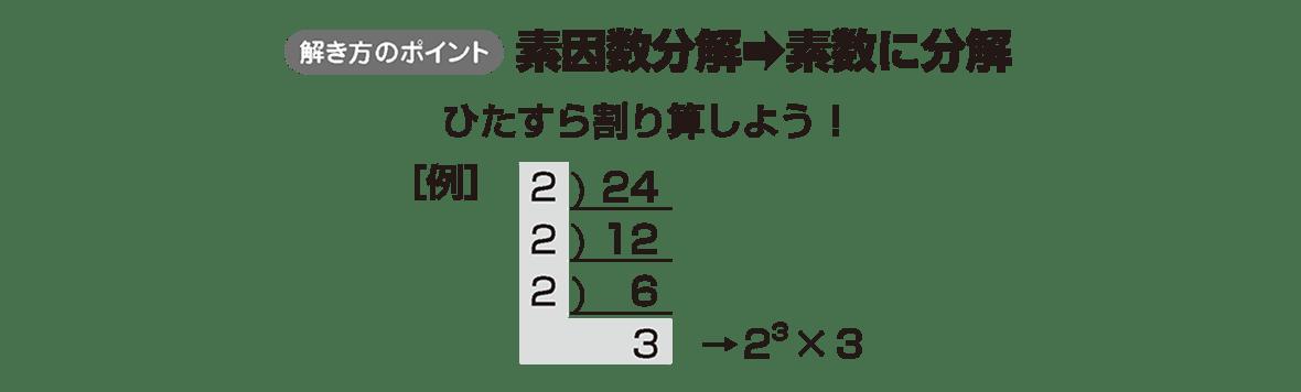 高校数学A 整数の性質7 ポイント